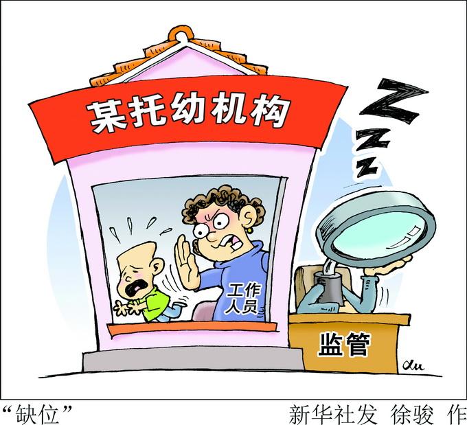 中国教育洗脑观察—携程亲子园虐童案追踪:涉事机构有无资质说法不一
