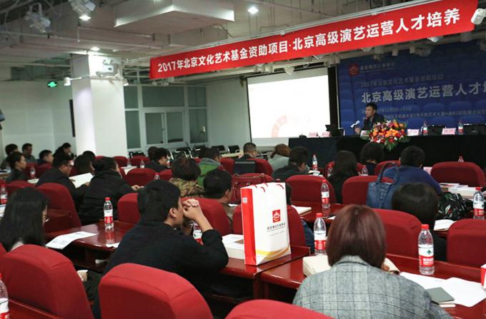 北京高级演艺运营人才培养结业式举行:主流机构中层骨干获轮训