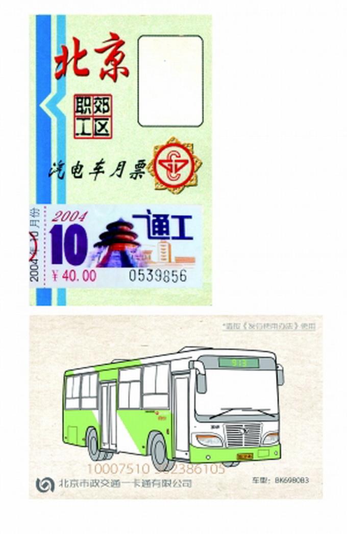 公交月票版IC卡明年亮相_诉说历史凸显时代勾起一代人回忆_北晚新视觉