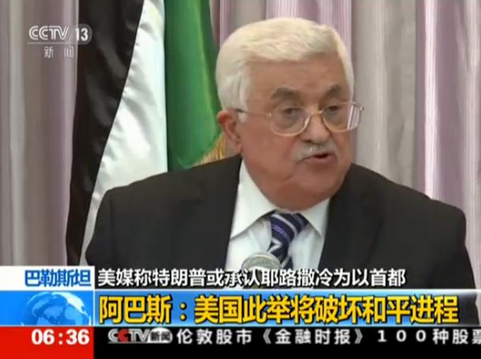 特朗普通话巴勒斯坦总统