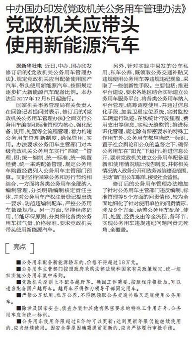 中办国办印发《党政机关公务用车管理办法》