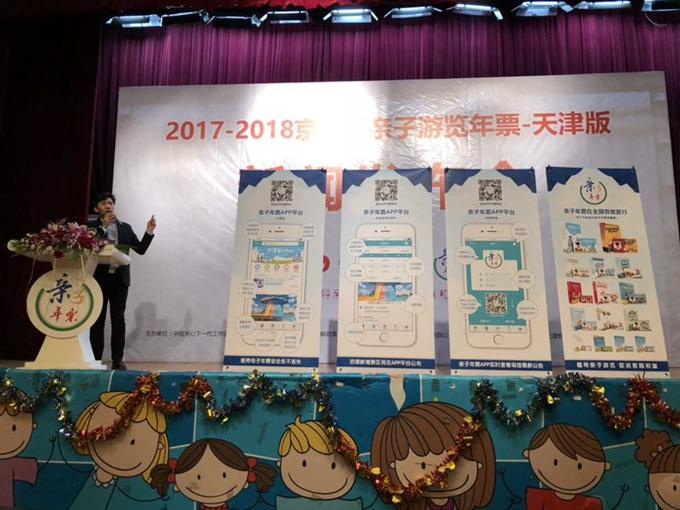带娃旅游新选择 2018北京亲子年票京津冀版今起全面发售