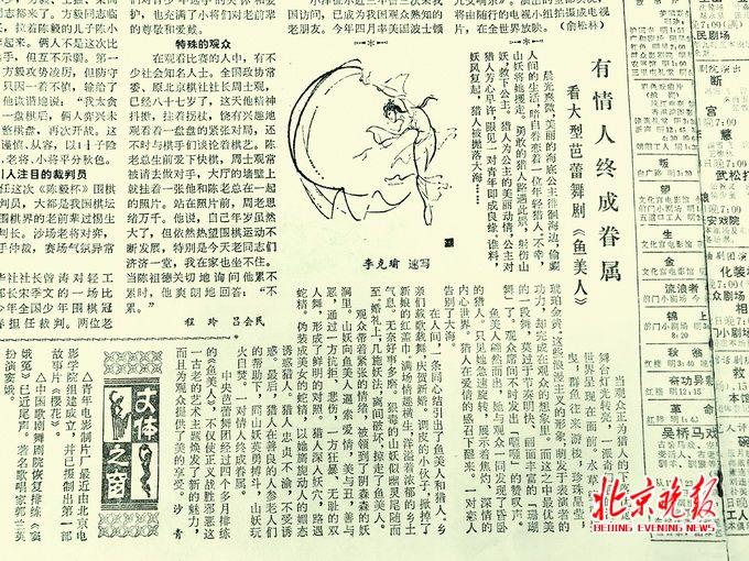 """北京晚报创刊60年之""""老友记"""":复刊试刊背后的故事"""
