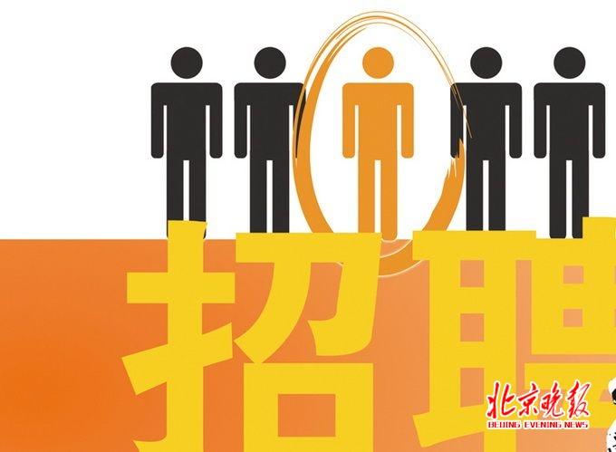 """时时彩app合法吗:北京启动2018年""""春风行动""""_推出""""百姓就业超市"""""""