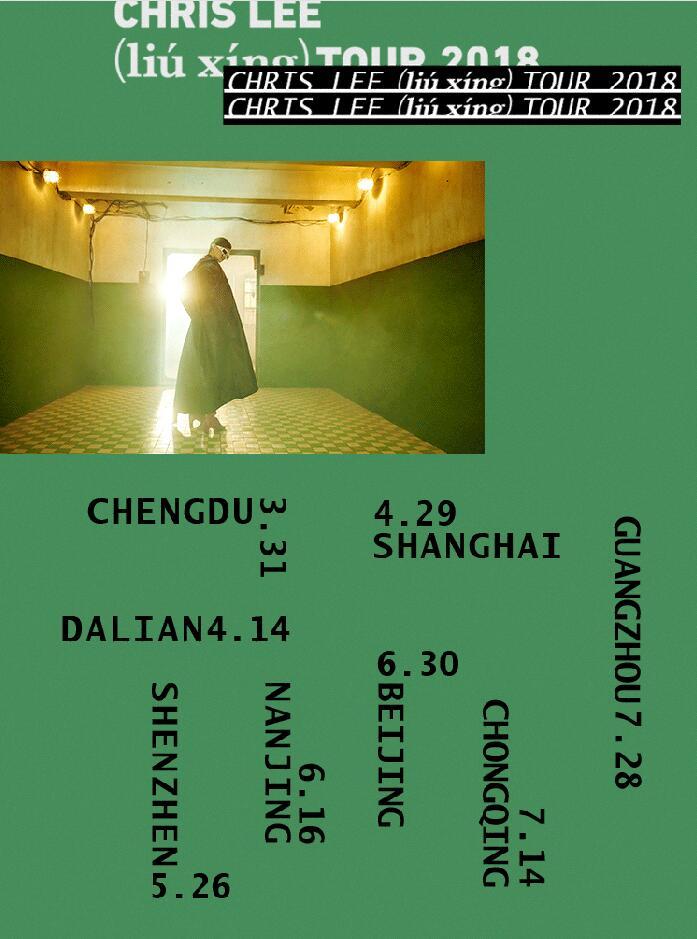 李宇春2018流行巡回演唱会海报解码巡演各站时间地点