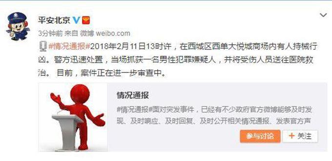 北京西单持械行凶:警方迅速处置当场抓获犯罪嫌疑人 案件进一步