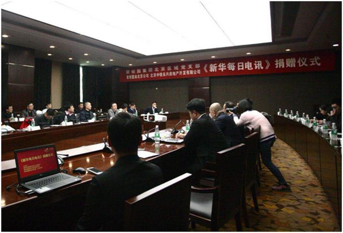 """碧桂园""""牵手""""新华社新闻信息北京中心 开展报纸赠阅活动"""