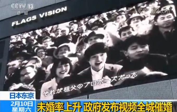 东京政府发布视频全城催婚:2020年你和谁一起看奥运?