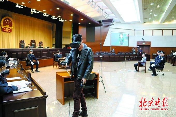"""金沙娱乐平台网址:北京将推广""""出庭示证可视化系统""""证人戴VR眼镜3D还原真相"""
