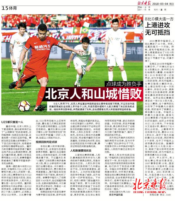北京人和惜败重庆队:点球成为胜负手 外援优势不明显