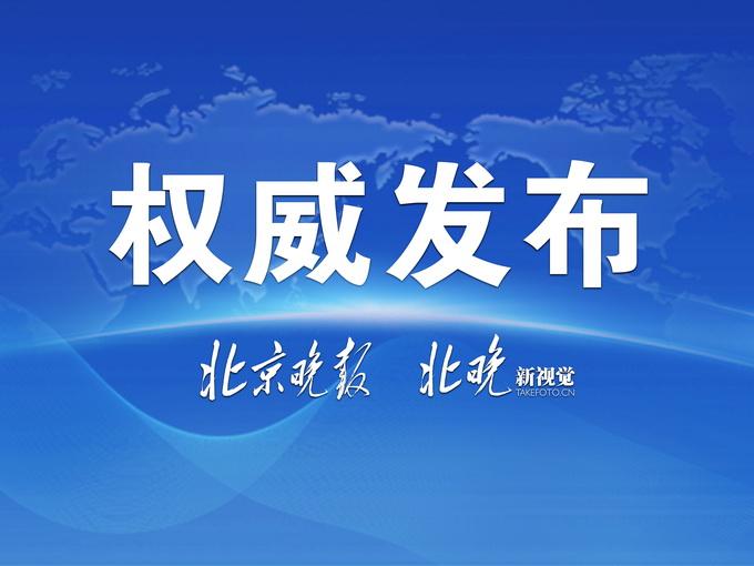 北京赛车:北京市纪委:前两月79人因违反八项规定被查处