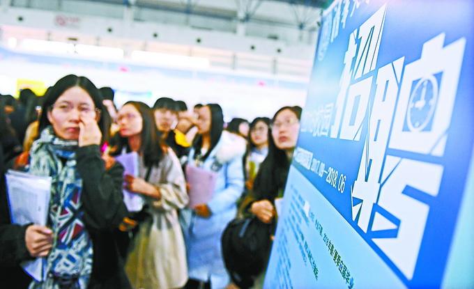 幸运飞艇:大中城市联合招聘高校毕业生_将举办600余场现场招聘会