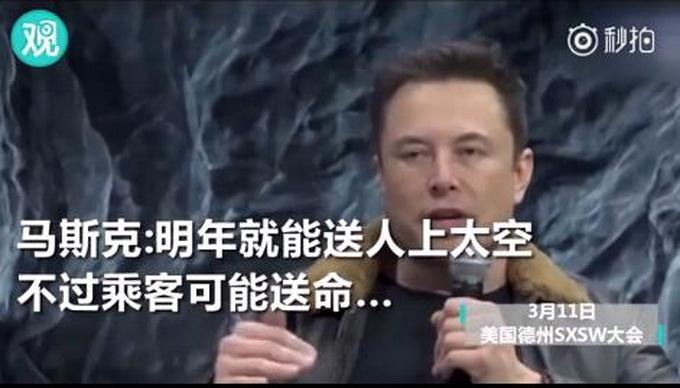 """马斯克:拟明年试射火星飞船 首批""""探险家""""可能丧命"""