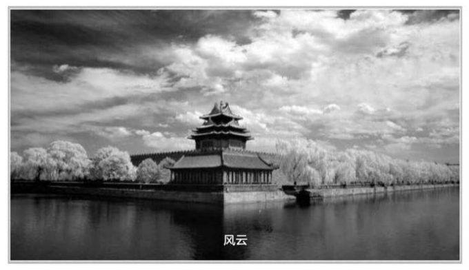 胡予缤个人摄影作品展在北京开展 最美的景色来