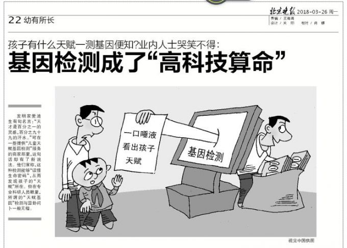 """北京赛车pk10登录平台:""""基因检测""""能测出孩子天赋?业内人士:还不如去算一卦"""