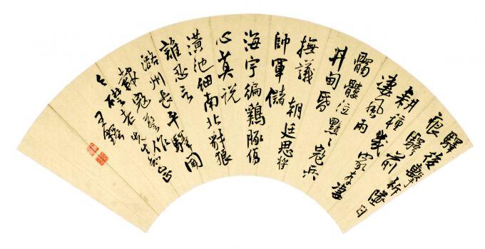 刘罗锅因写字笔画肥美被讽为 墨猪