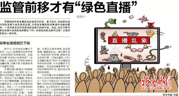 """87.cn彩票:快手CEO道歉_互联网监管前移才有""""绿色直播"""""""