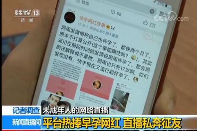 央视曝早孕网红 继天佑骚白后杨清柠登上CCTV13新闻频道