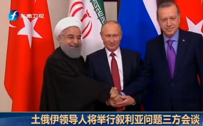 土俄伊三方会谈将在安卡拉举行 共同讨论叙利亚