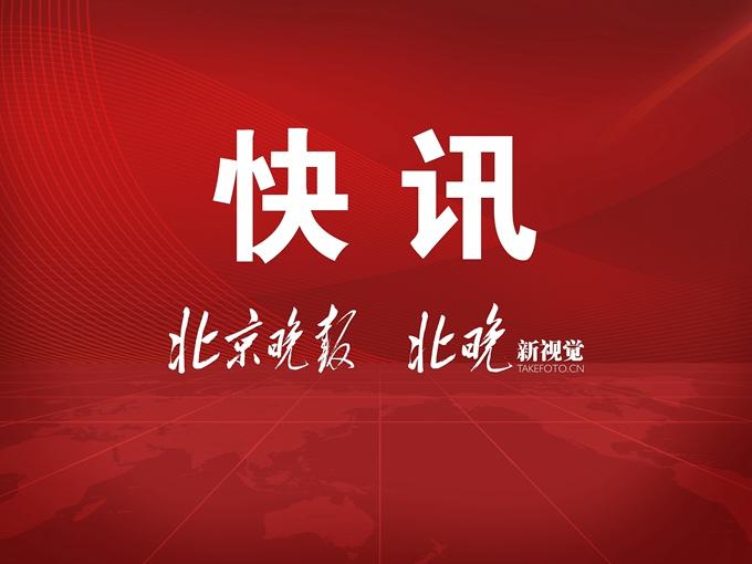 """mg电子游戏网站:北京市东城区出台""""本市户籍租房家庭""""入学审核细则_租住这些建筑无效"""