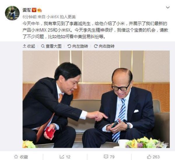 雷军香港见李嘉诚 就智能硬件与智能电话最新发展交换意见