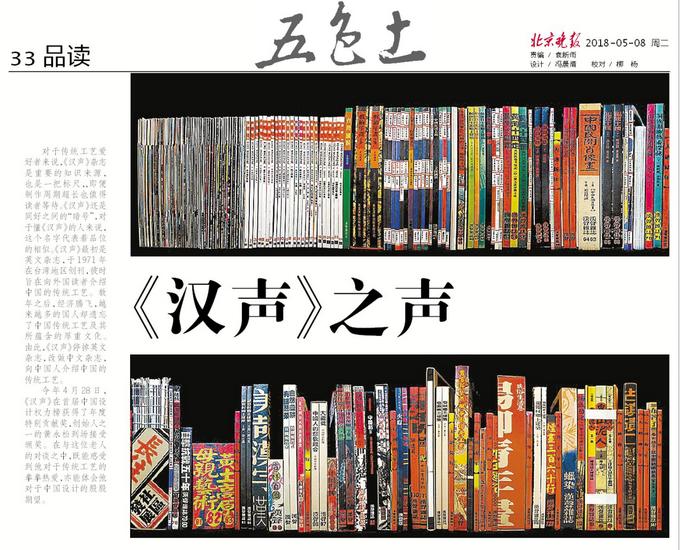 黄永松创办《汉声》成中国传统工艺主阵地 曾归