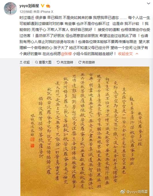 张檬向刘雨欣道歉且90后非主流美女图片提及整容风波 刘雨欣已发文回应