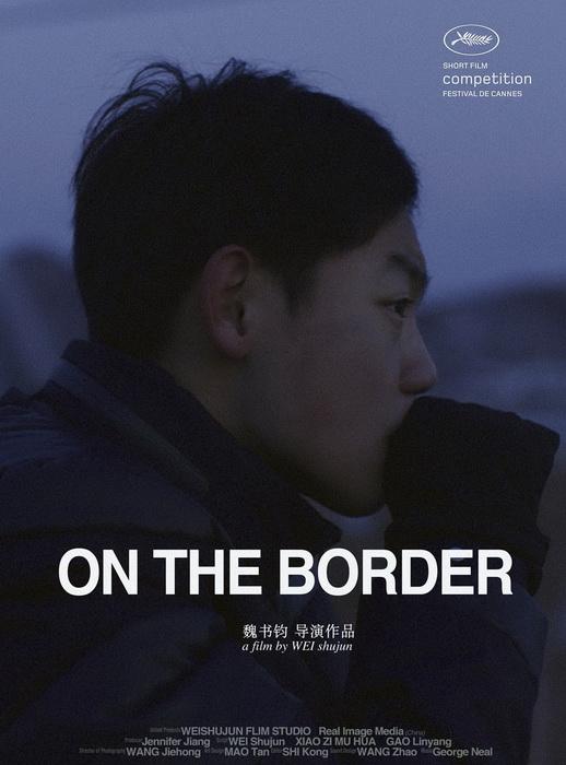 戛纳电影节开幕 中国真实题材影片《江湖儿女》《延边少年》竞逐