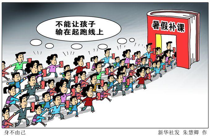 """e乐彩平台信誉如何:家长""""组团""""补课为哪般?_反映出这样一个清晰且严肃的事实"""