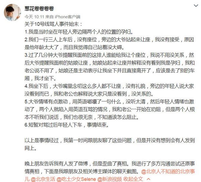 北京赛车开奖直播网址:老人地铁飚英语骂人事件再反转?网友:眼见未必为实