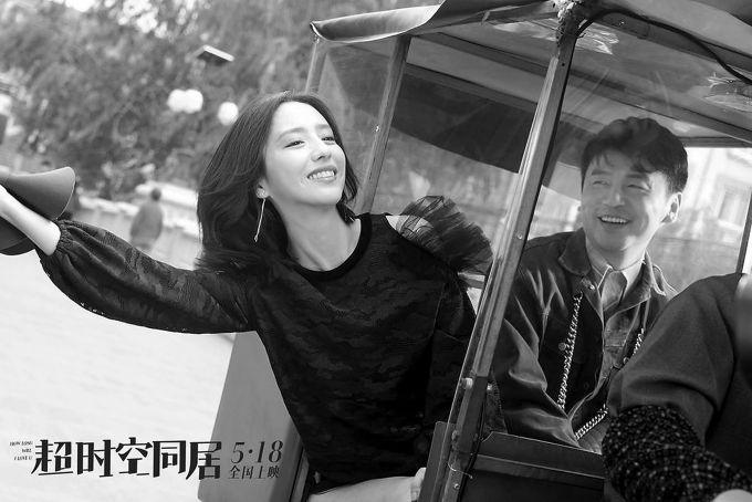 《超时空同居》上映5天票房破3亿 雷佳音佟丽娅cp感超强