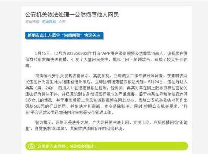 抖音用户录视频辱骂河南人 挑起网上地域攻击