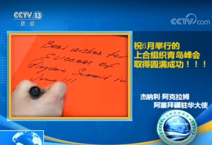 金沙线上娱乐网站:快讯!上合青岛峰会将于6月9日至10日举行_将签署青岛宣言