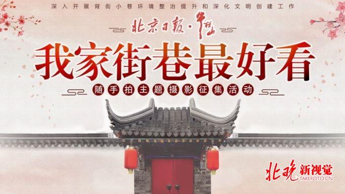 """""""我家街巷最好看""""征稿开始啦!北京日报邀您随手拍街巷之美"""