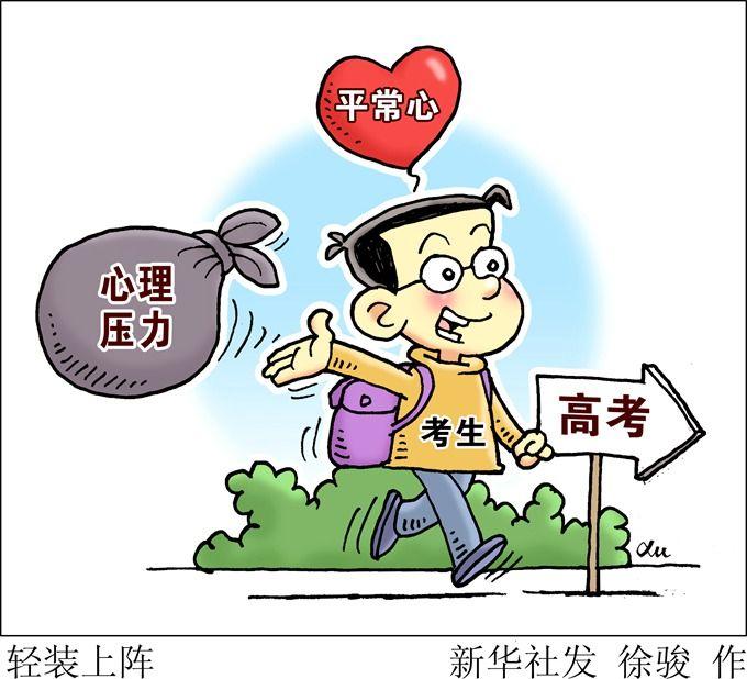 时时彩app哪个好:【2018高考日记】北京五中考生许�樱褐泵嫠�,才不失体面