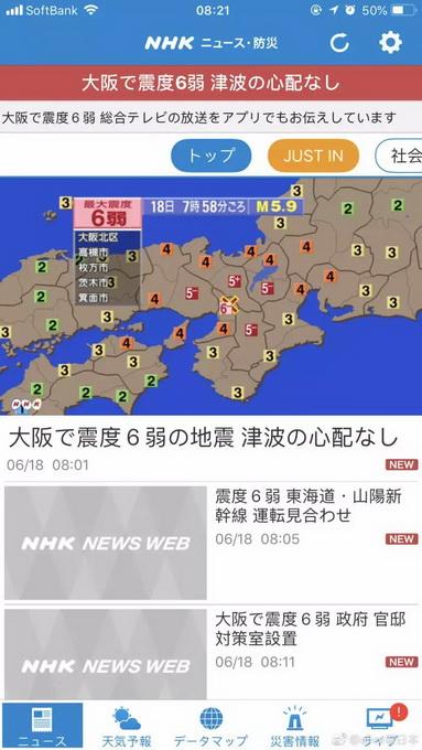 bf必发彩票可靠吗:日本大阪地震已造成1名9岁女孩死亡及数人重伤_多处房屋损毁(组图)