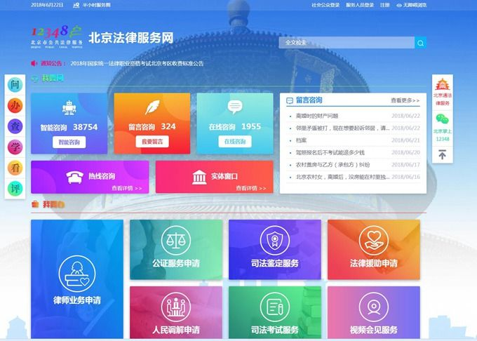 金沙娱乐上全博网:北京法律服务网上线_咨询办事查案例都能行