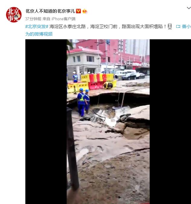 pk10如何将100玩到一万:海淀区永泰庄北路海淀卫校门前路面出现大面积塌陷_抢修进行中