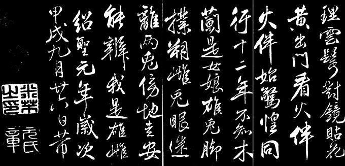 米芾行书拓片《木兰诗》赏析