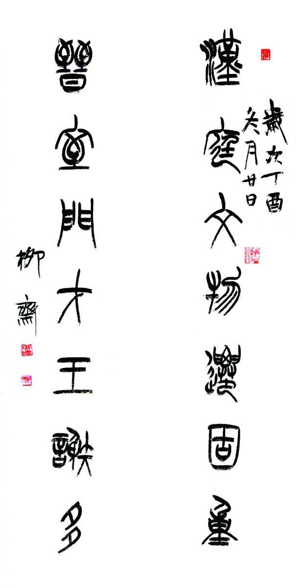 """""""中日名家书法联展""""作品选登(七)"""