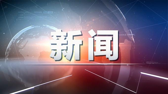 北京发布地质灾害蓝色预警 山区有发生崩塌、滑坡等风险