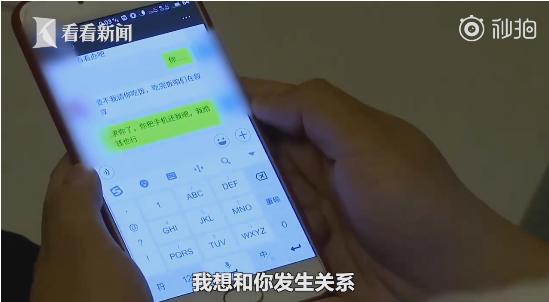 男子捡到手机要挟失主肉偿 民警:手机中不要存隐私性较强的内容