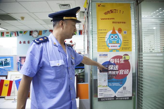 官方授权平台:北京一留学机构涉嫌发布违法广告被查:对升学作保证性承诺还印错中国地图