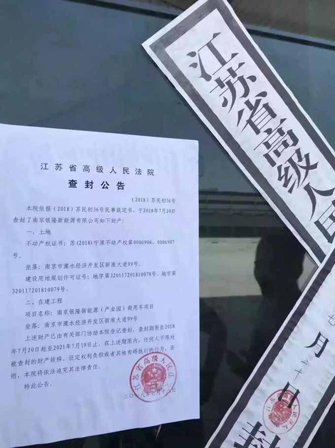 南京银隆部分资产被查封:董明珠押宝新能源问