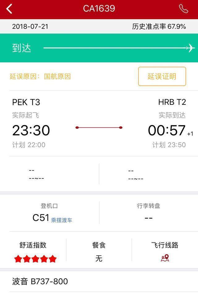 急速赛车彩票直播:空调异味航班返航_随后国航已安排另一架飞机将旅客送往目的地