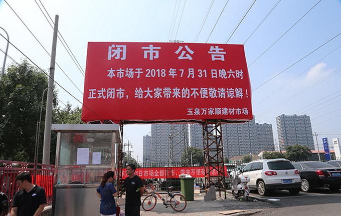 时时彩送彩金app:北京丰台玉泉万家顺综合市场闭市_高峰时期曾有500多商户