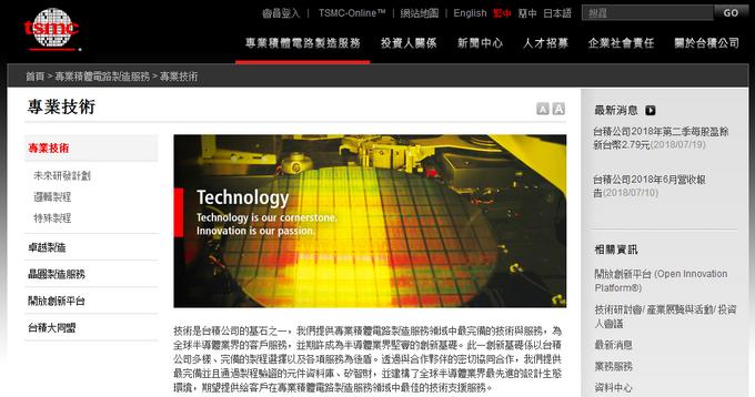 台湾积体电路制造股份有限公司官网