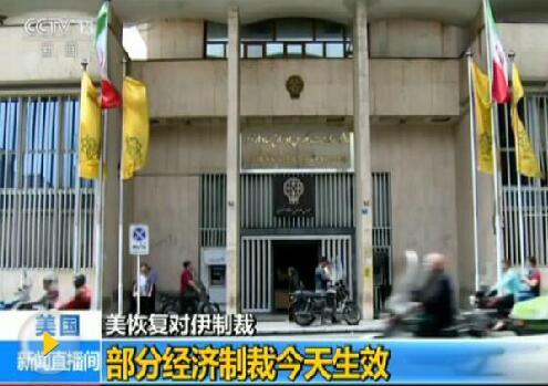 北京赛车是国家彩票吗:美国7日重启对伊制裁_伊朗总统回应:美国将后悔