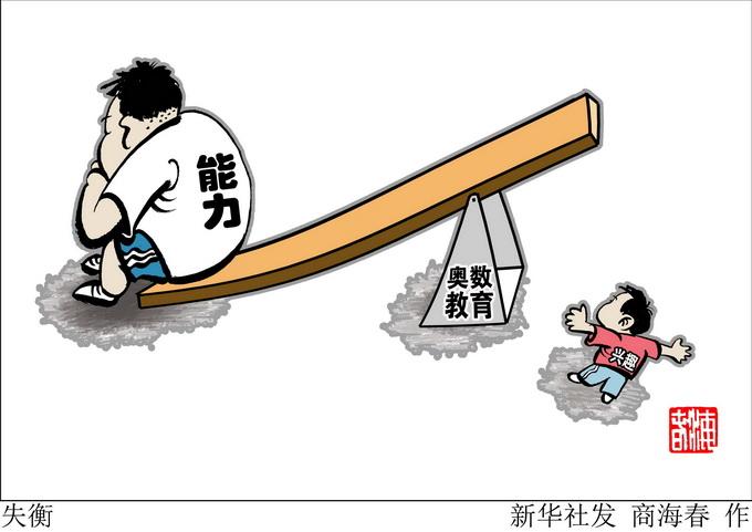 """88彩票11选5专家:新一届菲尔兹奖得主无中国人_""""奥数大国""""为何拿不了数学大奖?"""
