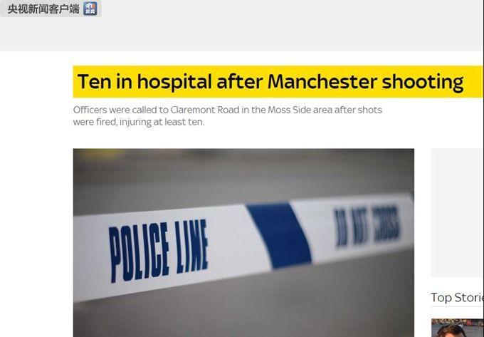 曼彻斯特发生枪击事件:造成10人受伤 事故原因在进一步调查中(原创)